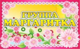 Купить Табличка для группы Маргаритки 260*160 мм в Беларуси от 6.00 BYN