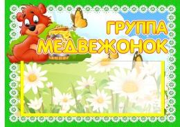 Купить Табличка для группы Медвежонок с карманом для имен воспитателей 220*160 мм в Беларуси от 5.80 BYN