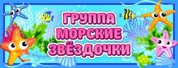 Купить Табличка для группы Морские звёздочки 260*100мм в Беларуси от 3.00 BYN