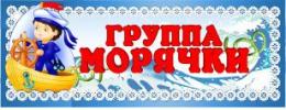 Купить Табличка для группы Морячки 260*100 мм в Беларуси от 4.00 BYN