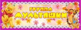 Купить Табличка для группы Мультяшки 260*100 мм в Беларуси от 4.00 BYN