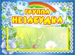 Купить Табличка для группы Незабудка с карманом для имен воспитателей 220*160 мм в Беларуси от 7.00 BYN