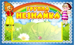 Купить Табличка для группы Незнайка 260*160 мм в Беларуси от 7.00 BYN