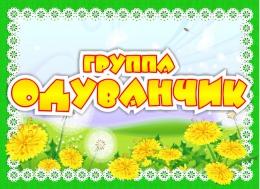 Купить Табличка для группы Одуванчик 220*160 мм в Беларуси от 5.00 BYN