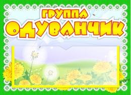 Купить Табличка для группы Одуванчик с карманом для имен воспитателей 220*160 мм в Беларуси от 5.80 BYN