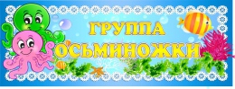 Купить Табличка для группы Осьминожки 260*100 мм в Беларуси от 3.00 BYN