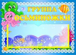 Купить Табличка для группы Осьминожки с карманом для имен воспитателей 220*160 мм в Беларуси от 5.80 BYN