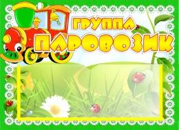 Купить Табличка для группы Паровозик с карманом для имен воспитателей 220*160 мм в Беларуси от 7.00 BYN