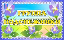 Купить Табличка для группы Подснежники 260*160 мм в Беларуси от 6.00 BYN