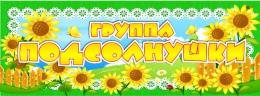 Купить Табличка для группы Подсолнушки 260*100 мм в Беларуси от 3.00 BYN