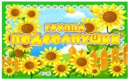 Купить Табличка для группы Подсолнушки 260*160 мм в Беларуси от 6.00 BYN