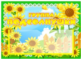 Купить Табличка для группы Подсолнушки с карманом для имен воспитателей 220*160 мм в Беларуси от 7.00 BYN