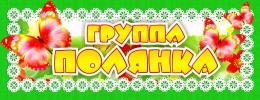 Купить Табличка для группы Полянка  260*100 мм в Беларуси от 4.00 BYN