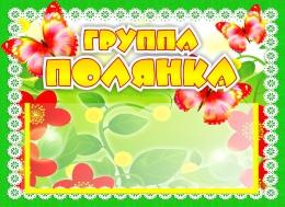 Купить Табличка для группы Полянка с карманом для имен воспитателей 220*160 мм в Беларуси от 7.00 BYN