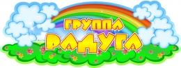 Купить Табличка для группы Радуга 300*120 мм в Беларуси от 4.00 BYN