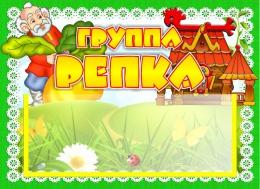 Купить Табличка для группы Репка с карманом для имен воспитателей 220*160 мм в Беларуси от 7.00 BYN