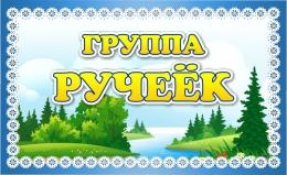 Купить Табличка для группы Ручеёк 260*160 мм в Беларуси от 6.00 BYN