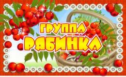 Купить Табличка для группы Рябинка 260*160 мм в Беларуси от 5.00 BYN