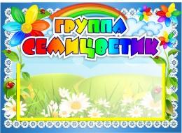 Купить Табличка для группы Семицветик с карманом для имен воспитателей 220*160 мм в Беларуси от 7.00 BYN