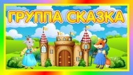 Купить Табличка для группы Сказка радужная 350*200 мм в Беларуси от 10.00 BYN