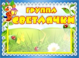 Купить Табличка для группы Светлячки с карманом для имен воспитателей 220*160 мм в Беларуси от 7.00 BYN