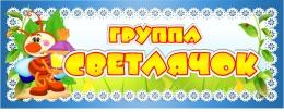 Купить Табличка для группы Светлячок 260*100 мм в Беларуси от 4.00 BYN