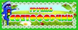 Купить Табличка для группы Светофорчики 260*100 мм в Беларуси от 4.00 BYN