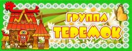 Купить Табличка для группы Теремок 260*100 мм в Беларуси от 3.00 BYN