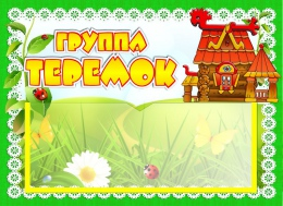Купить Табличка для группы Теремок с карманом для имен воспитателей  220*160 мм в Беларуси от 7.00 BYN