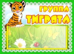 Купить Табличка для группы Тигрята с карманом для имен воспитателей 220*160 мм в Беларуси от 7.00 BYN