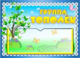 Купить Табличка для группы Тополёк с карманом для имен воспитателей 220*160 мм в Беларуси от 7.00 BYN