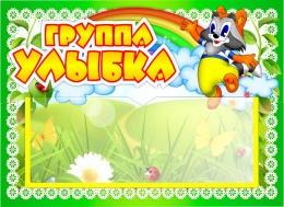 Купить Табличка для группы Улыбка с карманом для имен воспитателей в зеленых тонах 220*160 мм в Беларуси от 7.00 BYN