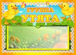 Купить Табличка для группы Утята с карманом для имён воспитателей  220*160 мм в Беларуси от 7.00 BYN