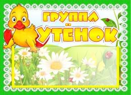 Купить Табличка для группы Утёнок с карманом для имен воспитателей 220*160 мм в Беларуси от 5.80 BYN