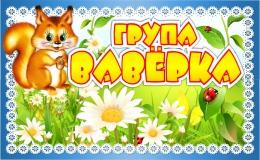 Купить Табличка для группы Вавёрка на белорусском языке 260*160 мм в Беларуси от 6.00 BYN