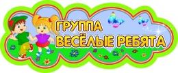Купить Табличка для группы Веселые ребята 280*110 мм в Беларуси от 5.00 BYN