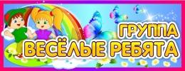 Купить Табличка для группы Веселые ребята прямоугольная 260*100 мм в Беларуси от 0.00 BYN