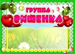 Купить Табличка для группы Вишенка с карманом для имен воспитателей 220*160 мм в Беларуси от 5.80 BYN