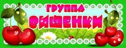 Купить Табличка для группы Вишенки  260*100 мм в Беларуси от 3.00 BYN