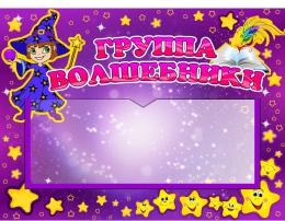 Купить Табличка для группы Волшебники с карманом для имён воспитателей  220*170 мм в Беларуси от 7.00 BYN
