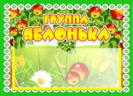 Купить Табличка для группы Яблонька с карманом для имен воспитателей 220*160 мм в Беларуси от 7.00 BYN
