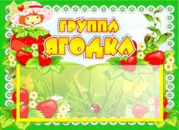 Купить Табличка для группы Ягодка с карманом для имен воспитателей 220*160 мм в Беларуси от 7.00 BYN