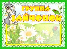 Купить Табличка для группы Зайчонок с карманом для имен воспитателей 220*160 мм. в Беларуси от 5.80 BYN