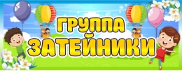Купить Табличка для группы Затейники 260*100 мм в Беларуси от 4.00 BYN