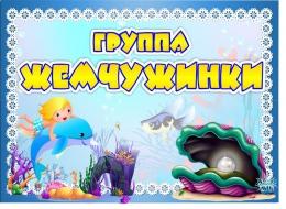 Купить Табличка для группы Жемчужинка 220*160 мм в Беларуси от 4.00 BYN