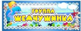 Купить Табличка для группы Жемчужинка 260*100 мм в Беларуси от 4.00 BYN