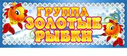Купить Табличка для группы Золотые рыбки 260*100 мм в Беларуси от 3.00 BYN