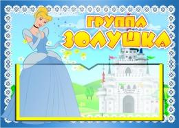 Купить Табличка для группы Золушка с карманом для имен воспитателей 220*160 мм в Беларуси от 7.00 BYN