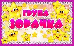 Купить Табличка для группы Зорачка на белорусском языке 160*260 мм в Беларуси от 6.00 BYN