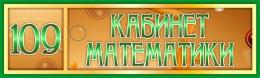 Купить Табличка для кабинета математики в золотисто-зелёных тонах 330*100мм в Беларуси от 5.00 BYN